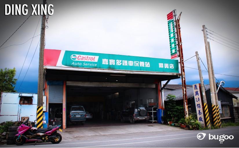 鼎興汽車保養廠