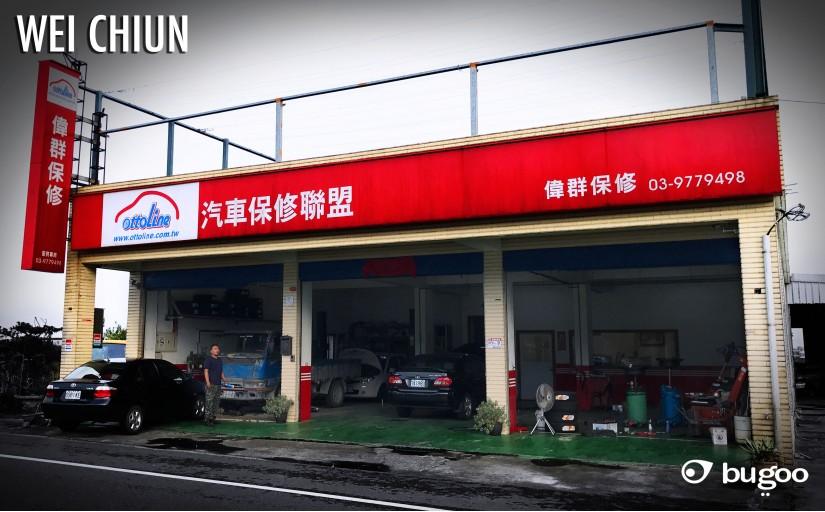 偉群汽車保養廠
