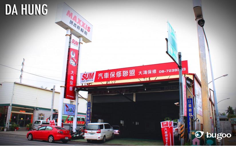 大鴻汽車服務廠