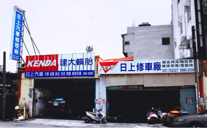 日上汽車修理廠