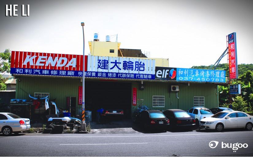 和利汽車修理廠
