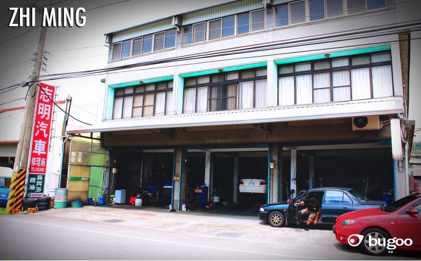 志明汽車維修中心