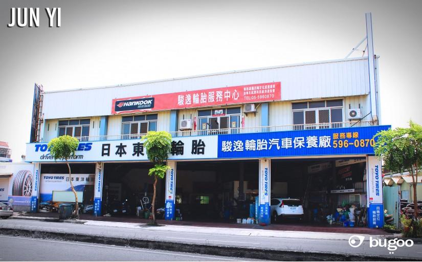 駿逸輪胎企業社