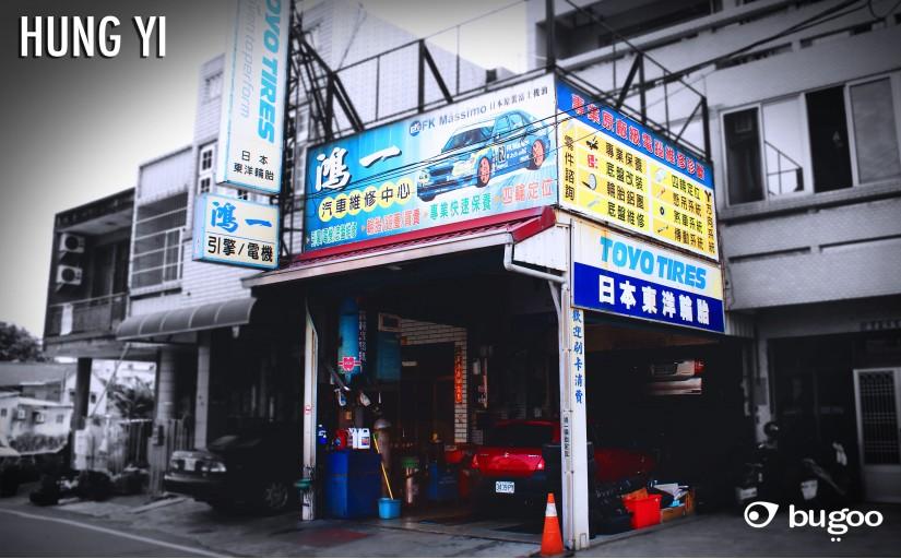 鴻一汽車維修中心