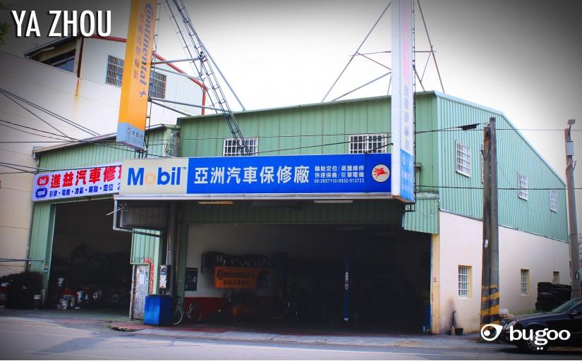 亞洲汽車保修廠