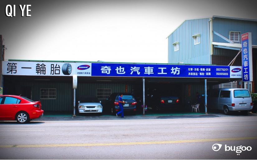 奇也汽車工坊