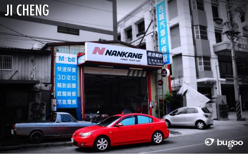 吉誠汽車保養廠