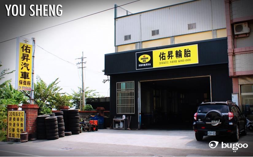 佑昇汽車修配廠