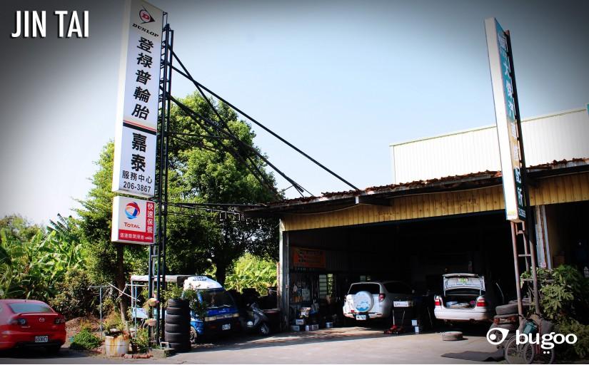 嘉泰汽車輪胎保養廠
