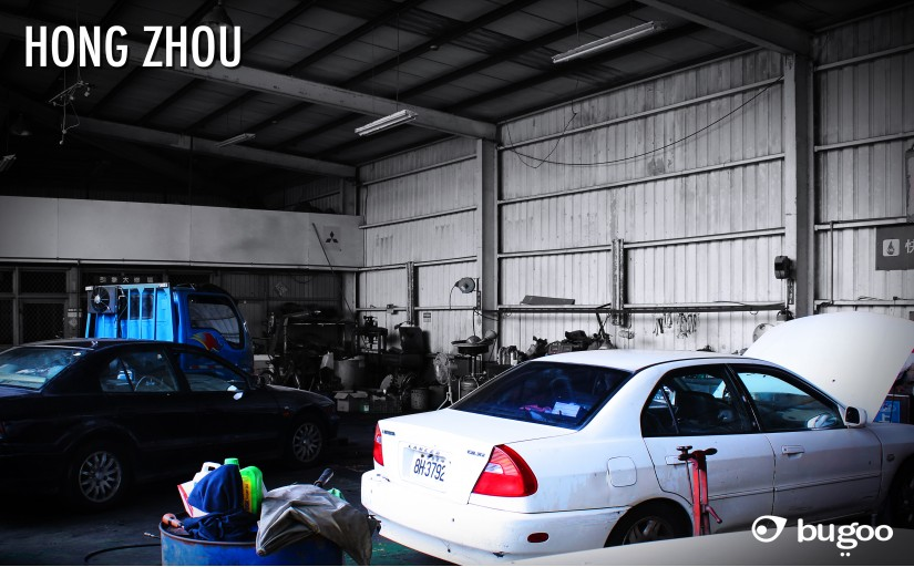 宏洲汽車保養廠