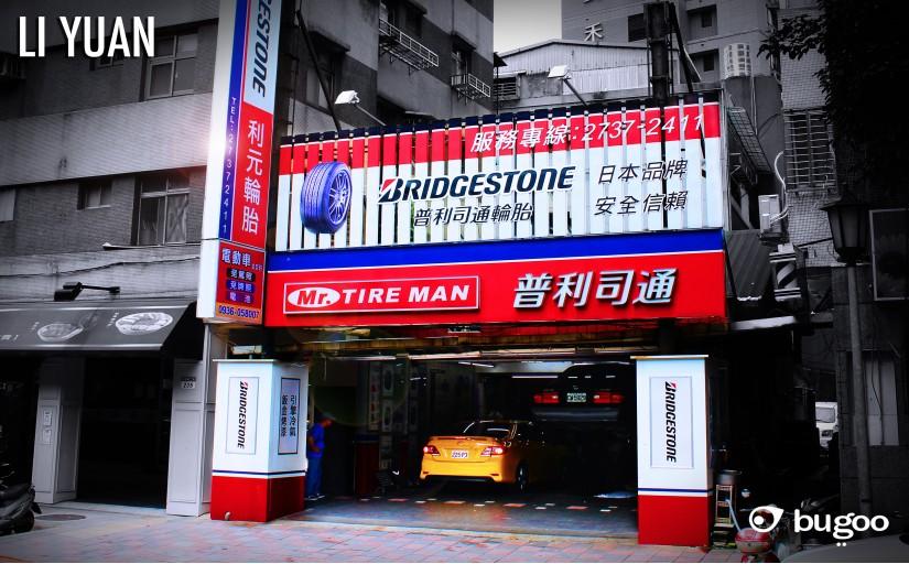 利元汽車服務中心