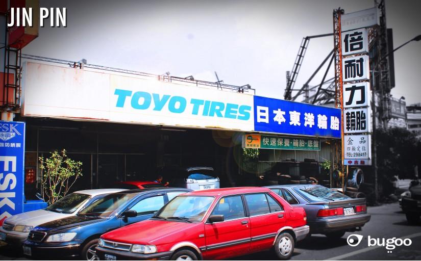 金品輪胎服務中心