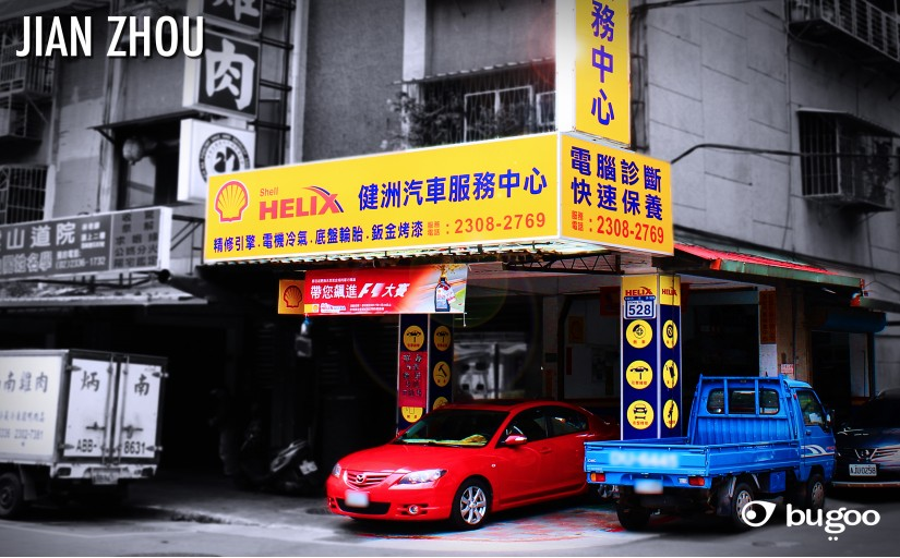 健洲汽車服務中心