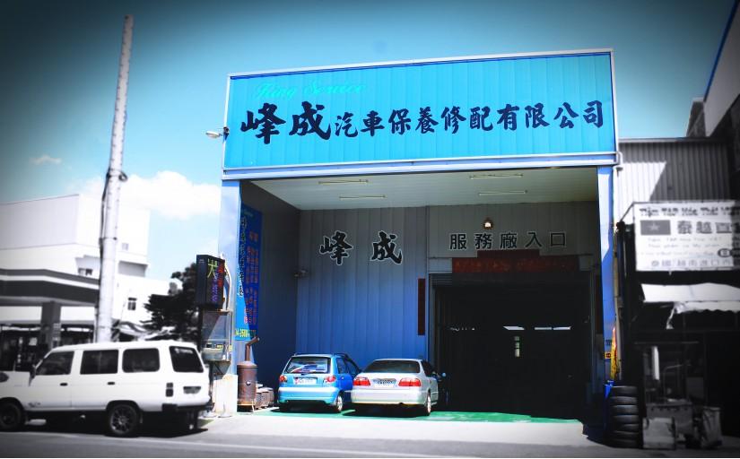 峰成汽車修配有限公司