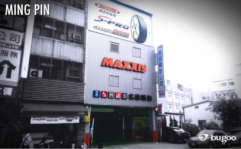 名品輪胎股份有限公司