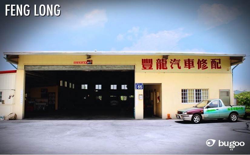 豐龍汽車修配廠